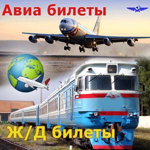 Авиа- и ж/д билеты Острогожска