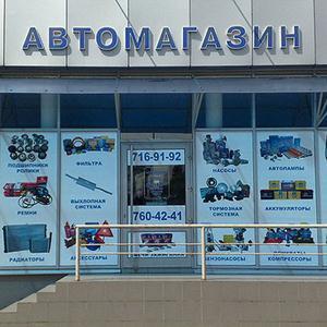 Автомагазины Острогожска