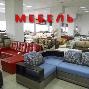 Магазины мебели Острогожска