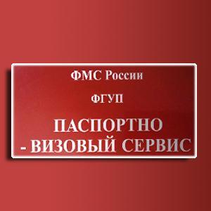 Паспортно-визовые службы Острогожска