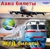 Авиа- и ж/д билеты в Острогожске