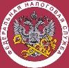 Налоговые инспекции, службы в Острогожске