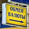 Обмен валют в Острогожске