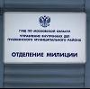 Отделения полиции в Острогожске