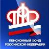 Пенсионные фонды в Острогожске