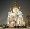 Религиозные учреждения в Острогожске